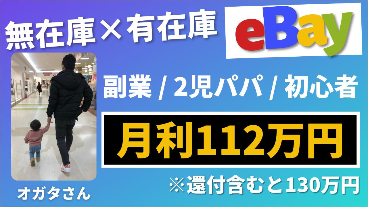 緒方さんがebay無在庫×有在庫転売で月利112万円を突破しました!