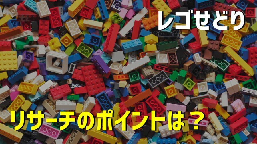レゴせどりは初心者でも稼げる?リサーチのポイントとメリット・デメリットを徹底解説!